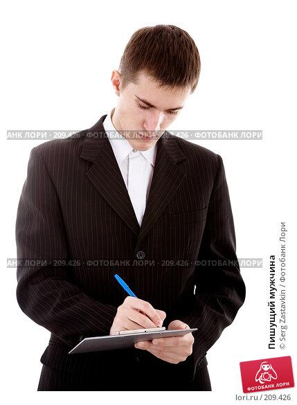 Пишущий мужчина, фото № 209426, снято 9 февраля 2008 г. (c) Serg Zastavkin / Фотобанк Лори