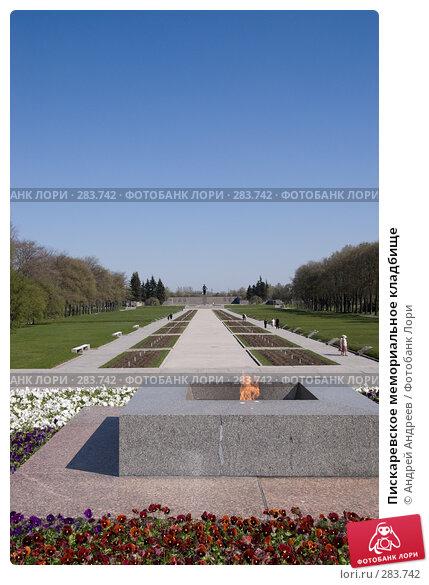 Пискаревское мемориальное кладбище, фото № 283742, снято 3 мая 2008 г. (c) Андрей Андреев / Фотобанк Лори