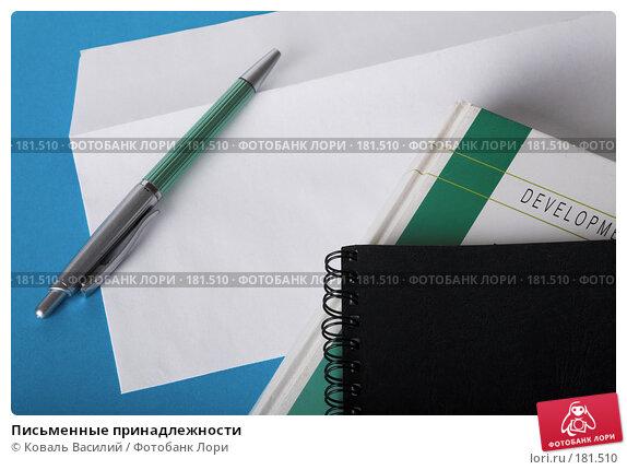 Купить «Письменные принадлежности», фото № 181510, снято 19 декабря 2006 г. (c) Коваль Василий / Фотобанк Лори