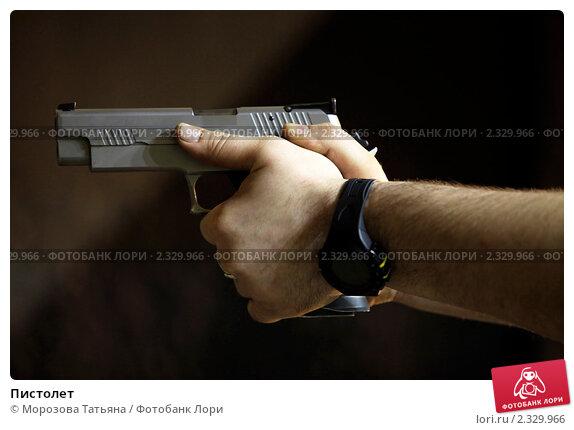 Купить «Пистолет», фото № 2329966, снято 5 февраля 2011 г. (c) Морозова Татьяна / Фотобанк Лори