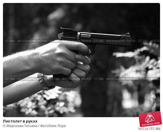 Пистолет в руках, фото № 57386, снято 18 июня 2007 г. (c) Морозова Татьяна / Фотобанк Лори