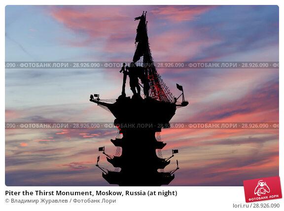 Купить «Piter the Thirst Monument, Moskow, Russia (at night)», фото № 28926090, снято 1 августа 2018 г. (c) Владимир Журавлев / Фотобанк Лори