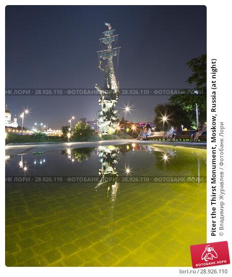 Купить «Piter the Thirst Monument, Moskow, Russia (at night)», фото № 28926110, снято 1 августа 2018 г. (c) Владимир Журавлев / Фотобанк Лори