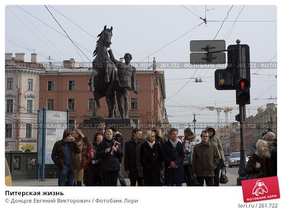 Купить «Питерская жизнь», фото № 261722, снято 17 апреля 2008 г. (c) Донцов Евгений Викторович / Фотобанк Лори