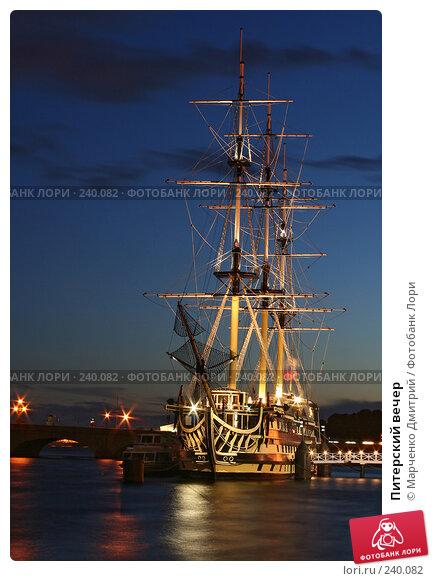 Питерский вечер, фото № 240082, снято 1 сентября 2007 г. (c) Марченко Дмитрий / Фотобанк Лори