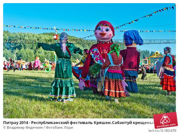 татары знакомство крещеные