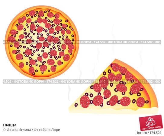 Пицца, иллюстрация № 174502 (c) Ирина Иглина / Фотобанк Лори
