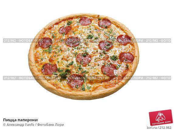 Купить «Пицца паперони», фото № 212982, снято 22 апреля 2018 г. (c) Александр Fanfo / Фотобанк Лори