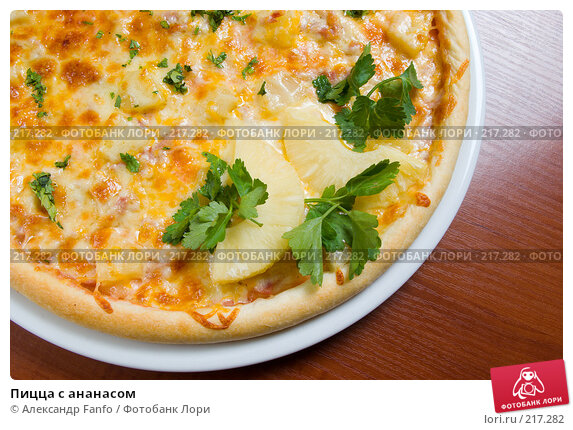 Купить «Пицца с ананасом», фото № 217282, снято 24 апреля 2018 г. (c) Александр Fanfo / Фотобанк Лори