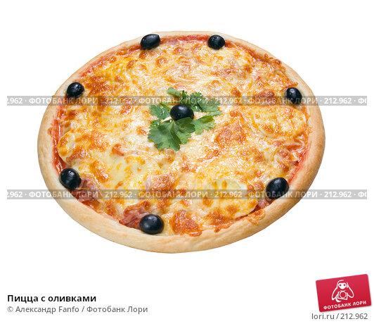 Пицца с оливками, фото № 212962, снято 27 апреля 2017 г. (c) Александр Fanfo / Фотобанк Лори