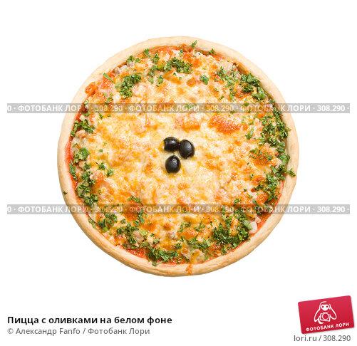 Пицца с оливками на белом фоне, фото № 308290, снято 26 февраля 2017 г. (c) Александр Fanfo / Фотобанк Лори