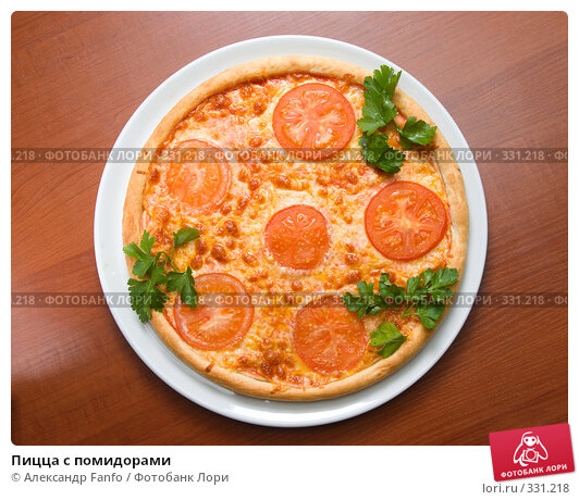 Пицца с помидорами, фото № 331218, снято 28 июля 2017 г. (c) Александр Fanfo / Фотобанк Лори