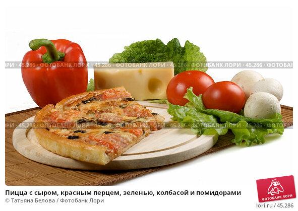 Купить «Пицца с сыром, красным перцем, зеленью, колбасой и помидорами», фото № 45286, снято 13 июля 2020 г. (c) Татьяна Белова / Фотобанк Лори