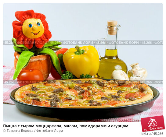 Пицца с сыром моццарелла, мясом, помидорами и огурцом, фото № 45266, снято 17 мая 2007 г. (c) Татьяна Белова / Фотобанк Лори