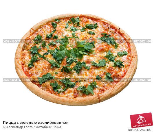 Пицца с зеленью изолированная, фото № 287402, снято 27 апреля 2017 г. (c) Александр Fanfo / Фотобанк Лори