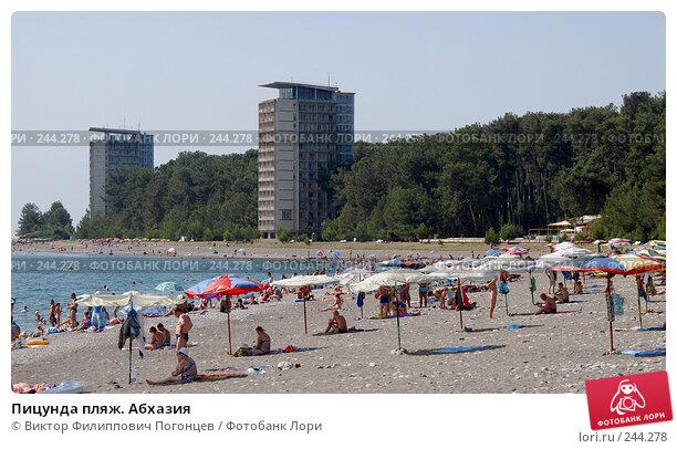Пицунда пляж. Абхазия, фото № 244278, снято 27 августа 2006 г. (c) Виктор Филиппович Погонцев / Фотобанк Лори