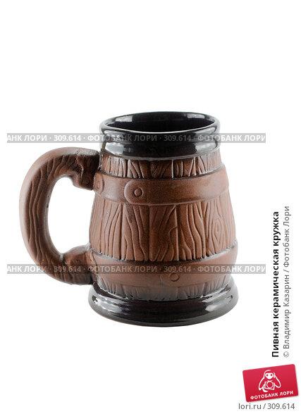 Пивная керамическая кружка, фото № 309614, снято 2 июня 2008 г. (c) Владимир Казарин / Фотобанк Лори