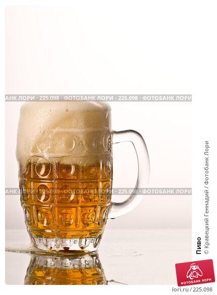 Пиво, фото № 225098, снято 12 сентября 2005 г. (c) Кравецкий Геннадий / Фотобанк Лори