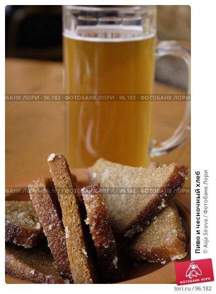 Пиво и чесночный хлеб, фото № 96182, снято 9 сентября 2007 г. (c) Asja Sirova / Фотобанк Лори