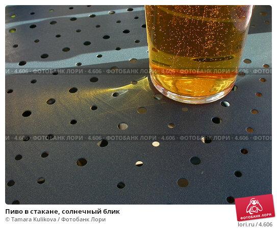 Пиво в стакане, солнечный блик, фото № 4606, снято 26 октября 2004 г. (c) Tamara Kulikova / Фотобанк Лори