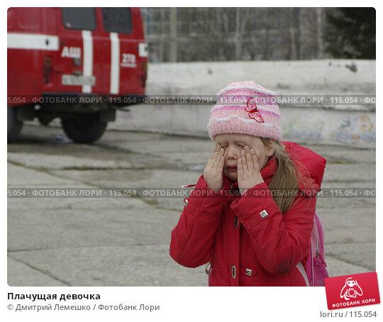 Купить «Плачущая девочка», фото № 115054, снято 26 апреля 2007 г. (c) Дмитрий Лемешко / Фотобанк Лори