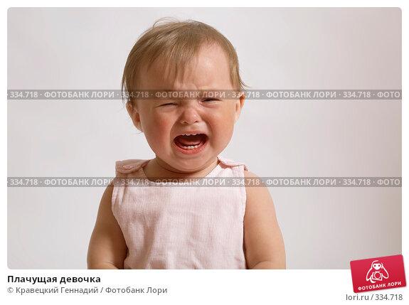 Плачущая девочка, фото № 334718, снято 21 января 2017 г. (c) Кравецкий Геннадий / Фотобанк Лори