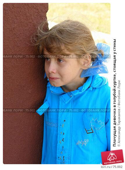 Плачущая девочка в голубой куртке, стоящая у стены, фото № 75002, снято 24 июля 2017 г. (c) Александр Тараканов / Фотобанк Лори