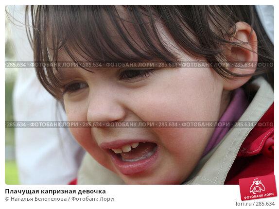 Плачущая капризная девочка, фото № 285634, снято 10 мая 2008 г. (c) Наталья Белотелова / Фотобанк Лори