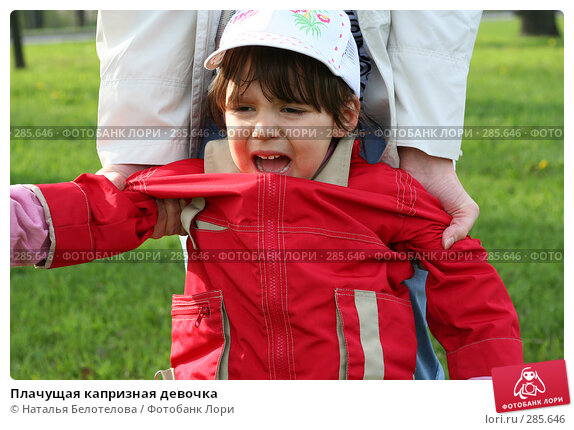 Плачущая капризная девочка, фото № 285646, снято 10 мая 2008 г. (c) Наталья Белотелова / Фотобанк Лори