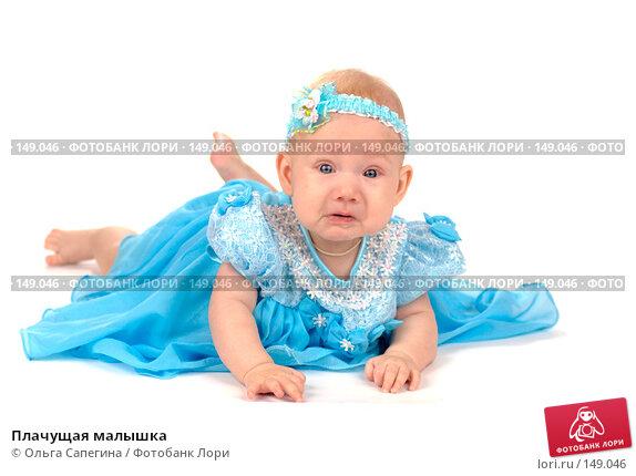 Плачущая малышка, фото № 149046, снято 6 ноября 2007 г. (c) Ольга Сапегина / Фотобанк Лори