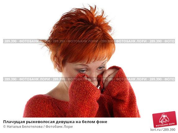 Плачущая рыжеволосая девушка на белом фоне, фото № 289390, снято 17 мая 2008 г. (c) Наталья Белотелова / Фотобанк Лори