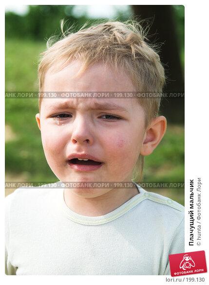 Плачущий мальчик, фото № 199130, снято 22 июня 2007 г. (c) hunta / Фотобанк Лори