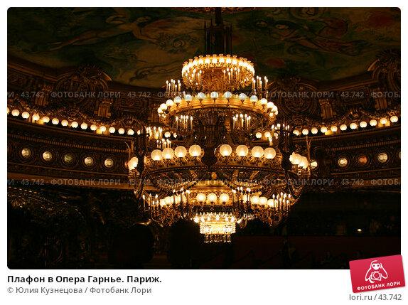 Плафон в Опера Гарнье. Париж., фото № 43742, снято 7 мая 2007 г. (c) Юлия Кузнецова / Фотобанк Лори