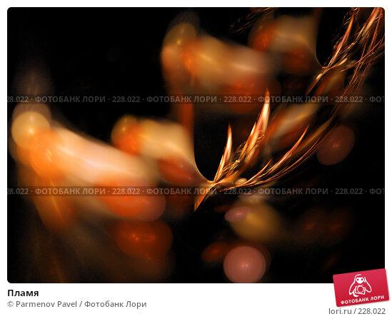 Пламя, иллюстрация № 228022 (c) Parmenov Pavel / Фотобанк Лори