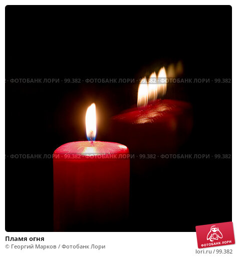 Купить «Пламя огня», фото № 99382, снято 22 ноября 2005 г. (c) Георгий Марков / Фотобанк Лори