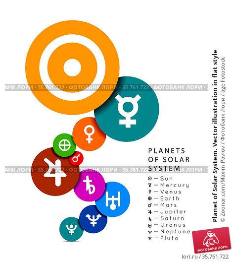 Planet of Solar System. Vector illustration in flat style. Стоковое фото, фотограф Zoonar.com/Maxim Pavlov / age Fotostock / Фотобанк Лори