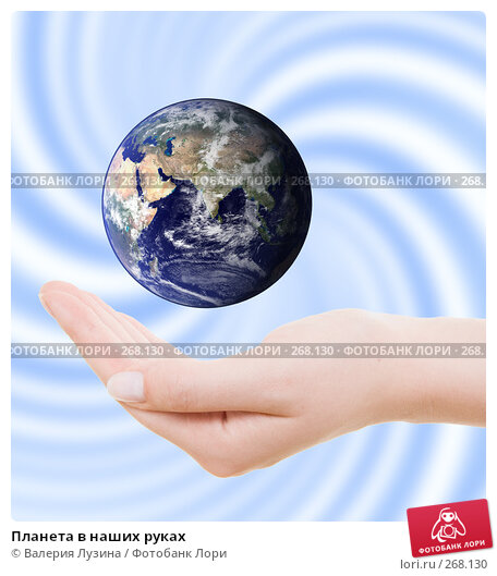 Купить «Планета в наших руках», фото № 268130, снято 14 апреля 2008 г. (c) Валерия Потапова / Фотобанк Лори