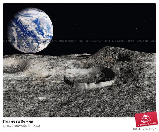 Планета Земля, иллюстрация № 325178 (c) sav / Фотобанк Лори