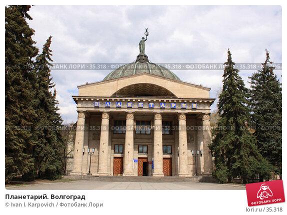 Планетарий. Волгоград, эксклюзивное фото № 35318, снято 16 апреля 2007 г. (c) Ivan I. Karpovich / Фотобанк Лори