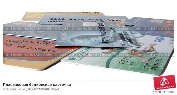 Пластиковая банковская карточка, фото № 319606, снято 28 июля 2017 г. (c) Юрий Синицын / Фотобанк Лори