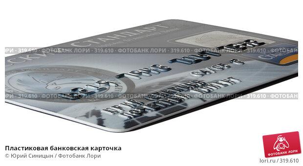 Купить «Пластиковая банковская карточка», фото № 319610, снято 23 марта 2018 г. (c) Юрий Синицын / Фотобанк Лори