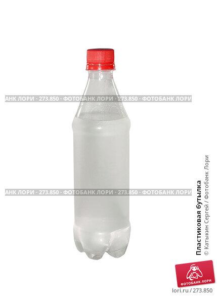 Пластиковая бутылка, фото № 273850, снято 9 декабря 2007 г. (c) Катыкин Сергей / Фотобанк Лори