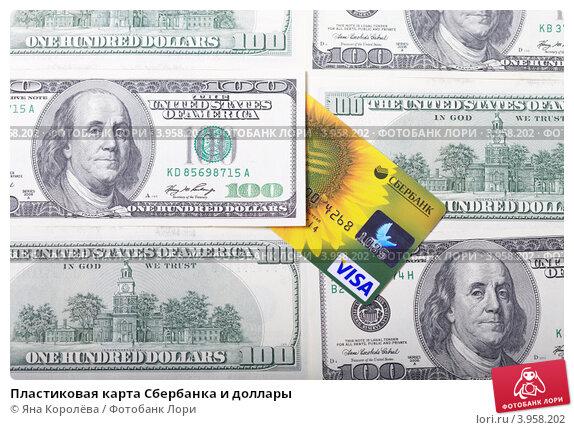где снять доллары в спб