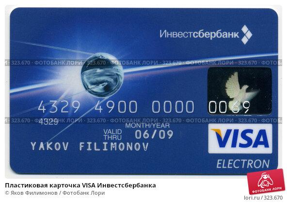 Пластиковая карточка VISA Инвестсбербанка, эксклюзивное фото № 323670, снято 22 января 2017 г. (c) Яков Филимонов / Фотобанк Лори