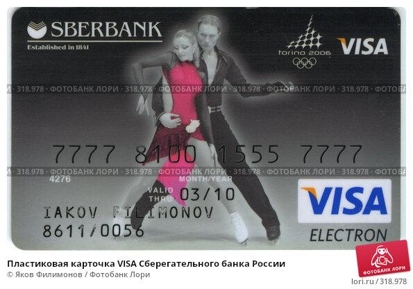 Пластиковая карточка VISA Сберегательного банка России, эксклюзивное фото № 318978, снято 6 декабря 2016 г. (c) Яков Филимонов / Фотобанк Лори