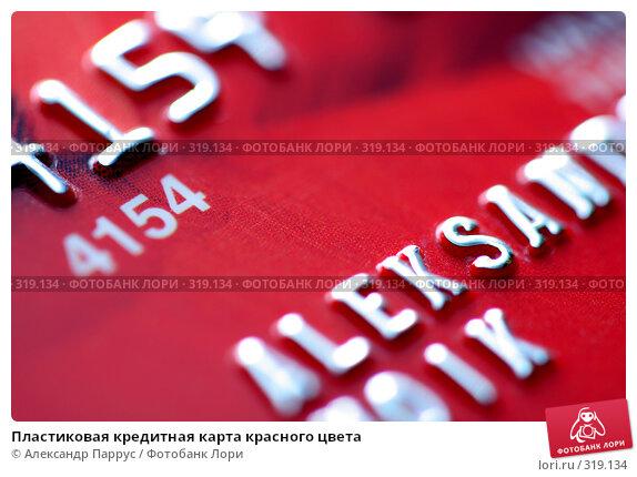 Пластиковая кредитная карта красного цвета, фото № 319134, снято 18 декабря 2007 г. (c) Александр Паррус / Фотобанк Лори