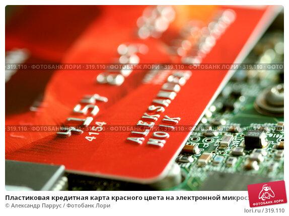 Пластиковая кредитная карта красного цвета на электронной микросхеме, фото № 319110, снято 18 декабря 2007 г. (c) Александр Паррус / Фотобанк Лори