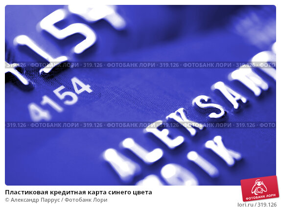Пластиковая кредитная карта синего цвета, фото № 319126, снято 18 декабря 2007 г. (c) Александр Паррус / Фотобанк Лори