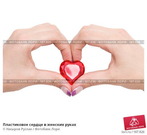 Пластиковое сердце в женских руках, фото № 187826, снято 27 января 2008 г. (c) Насыров Руслан / Фотобанк Лори