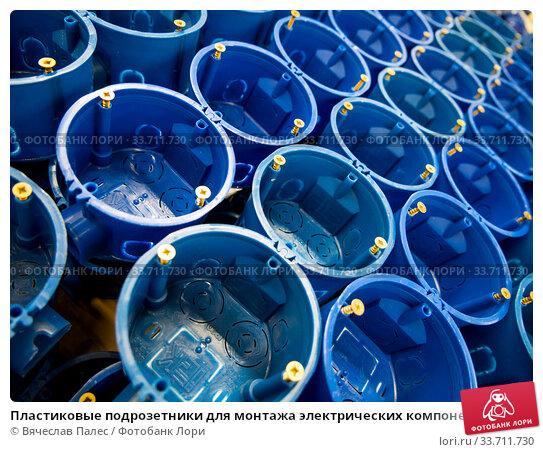Купить «Пластиковые подрозетники для монтажа электрических компонентов», фото № 33711730, снято 4 сентября 2019 г. (c) Вячеслав Палес / Фотобанк Лори